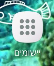 כך נראה כפתור מגירת האפליקציות - שאינו קיים ב- G5