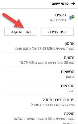 מחיקת אפליקציות LG G5