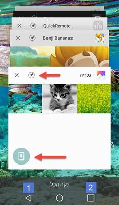 לחיצה על הנעץ שעליו מראה החץ התחתון תנעל את המסך על האפליקציה. לחיצה ארוכה על כפתורים 1ו- 2 תשחרר מהנעילה.