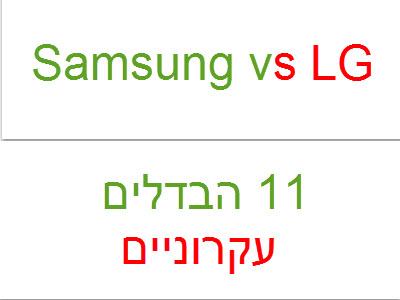 11 הבדלים עקרוניים בין הסמארטפונים של סמסונג לסמארטפונים של LG