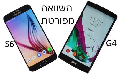 LG G4 או גלקסי 6