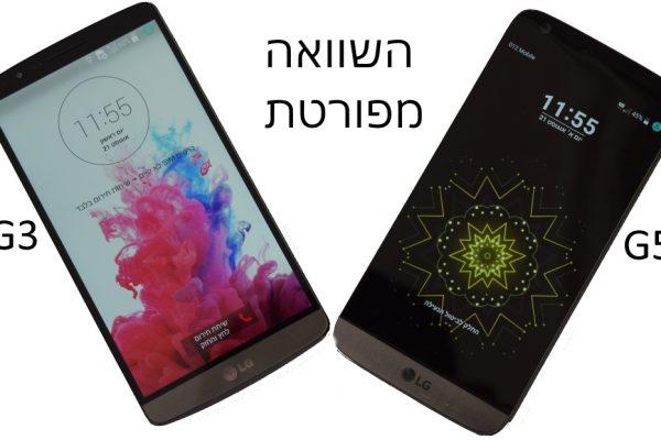 השוואה מפורטת: LG G3 או LG G5