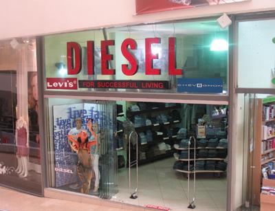 חנות דיזל דיזנגוף סנטר