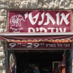 אותנטי עודפים רחוב יפו ירושלים