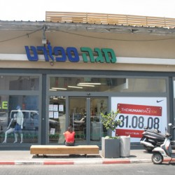 מגה ספורט נמל תל אביב