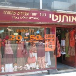 חנות אותנטי ברחוב יפו ירושלים