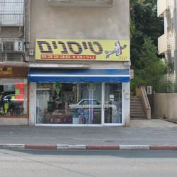 מרכז הטיסנים תל אביב