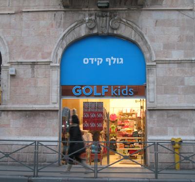 גולף קידס במרכז ירושלים