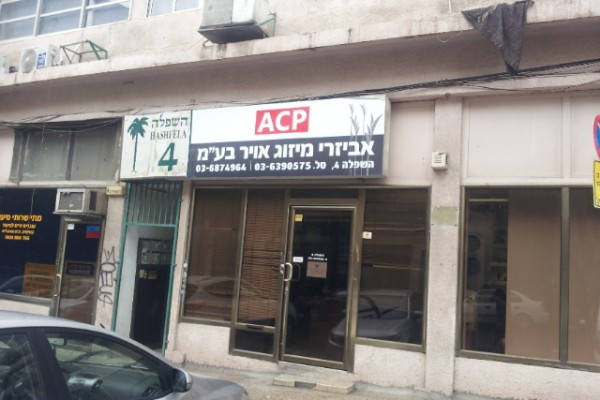 ACP אביזרי מיזוג אוויר תל אביב