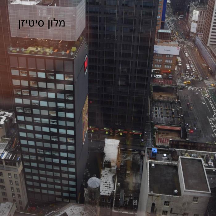 מלון סיטיזן ניו יורק (משמאל)