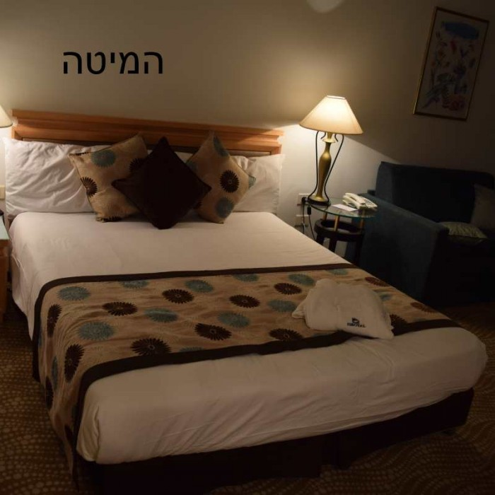 המיטה מלון ישרוטל ים המלח