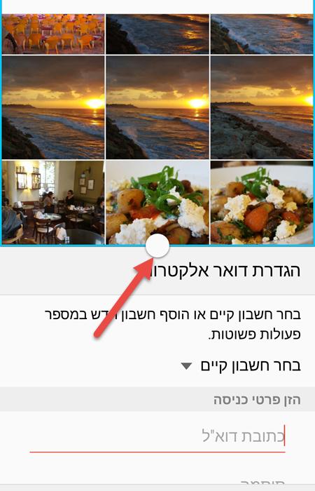 לאחר הבחירה בשתי אפליקציות (במקרה זה גלריה ודואר) הכדור מאפשר גרירת חלונות או פתיחת אפשרויות נוספות