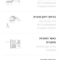 האפשרויות של Smart settings.