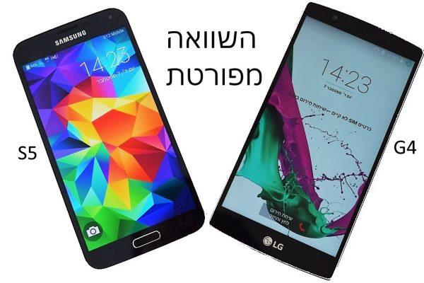 השוואה מפורטת: גלקסי 5 או LG G3