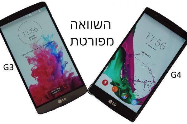 השוואה מפורטת: LG G4 או LG G3